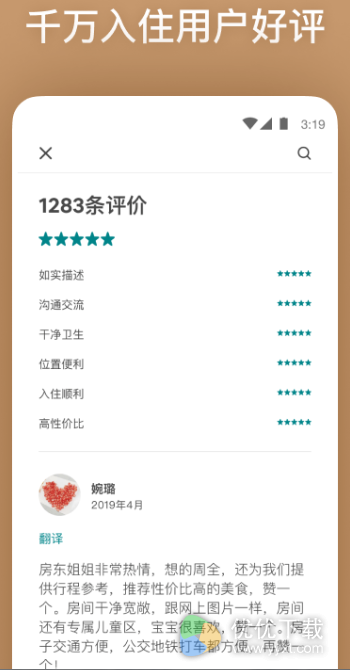 Airbnb爱彼迎安卓版 - 截图1