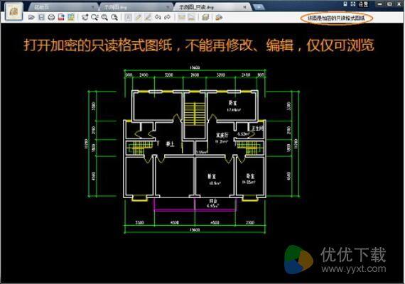 CAD迷你看图官方版 - 截图1