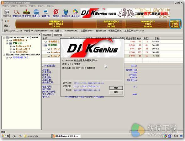 DiskGenius官方版 - 截图1