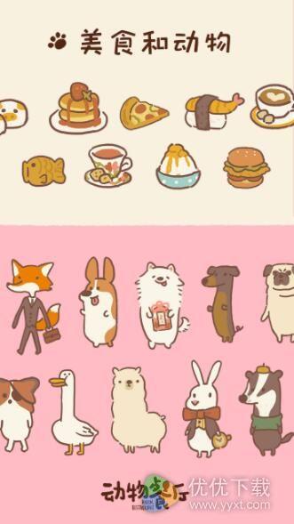 动物餐厅安卓版