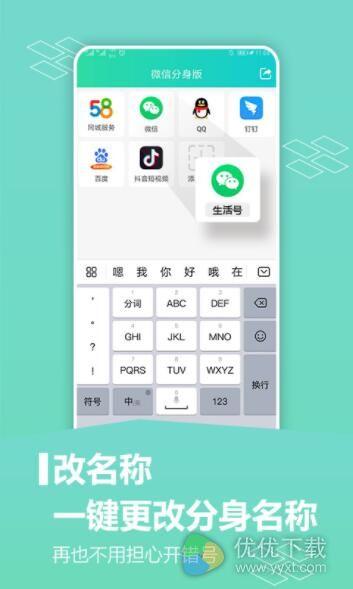 微信分身版安卓版 - 截图1