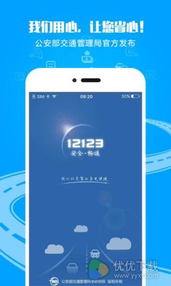 交管12123安卓版 - 截图1