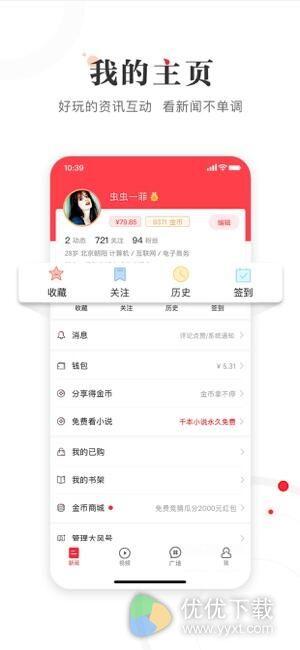 凤凰新闻(专业版)iOS版 - 截图1