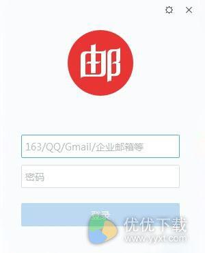 网易邮箱大师官方版 - 截图1