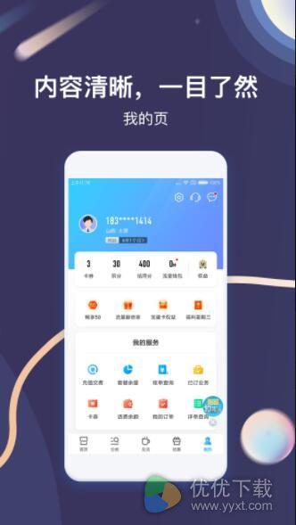 中国移动安卓版