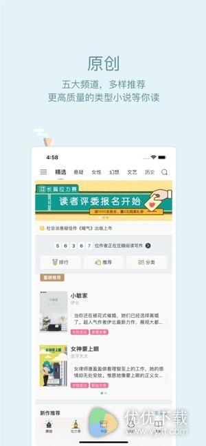 豆瓣阅读iOS版