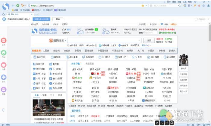 搜狗高速浏览器官方版 - 截图1