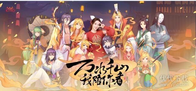 狐妖小红娘ios版