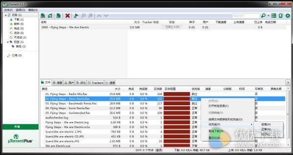 uTorrent官方版 - 截图1