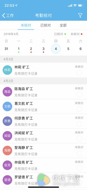 哒咔办公iOS版 - 截图1