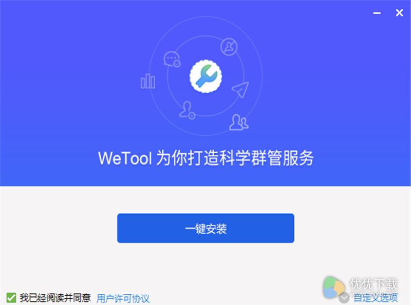WeTool微信管理软件官方版 - 截图1