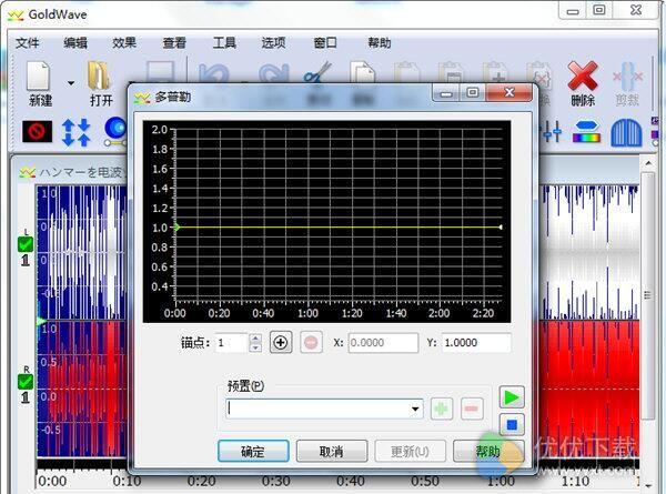 GoldWave音频转换工具官方版 - 截图1