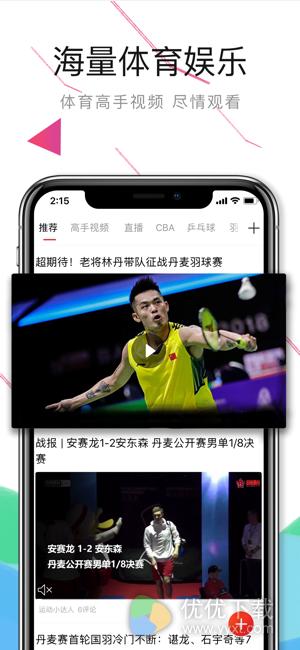 中国体育ios版 - 截图1