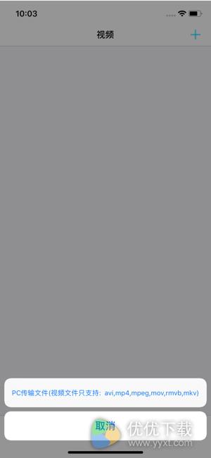 麻花播放器ios版 - 截图1