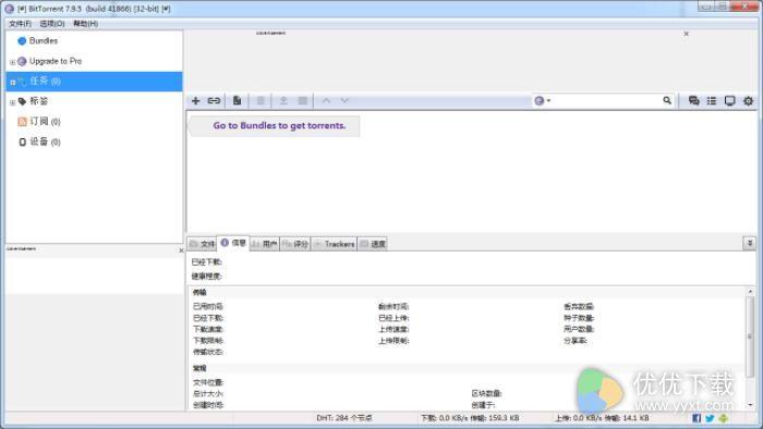BitTorrent官方版 - 截图1