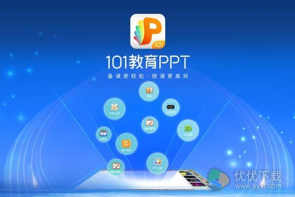 101教育PPT官方版 - 截图1