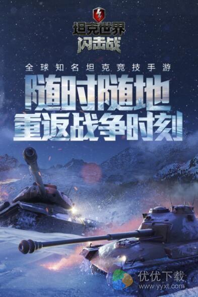 坦克世界闪击战安卓版 - 截图1