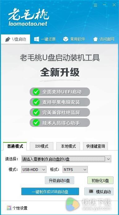 老毛桃WINPE官方版 - 截图1