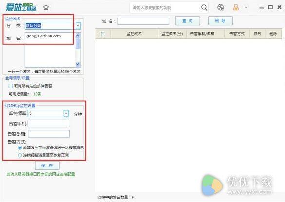 爱站SEO工具包官方版 - 截图1