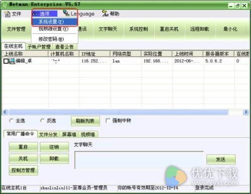 网络人远程控制软件官方版 - 截图1