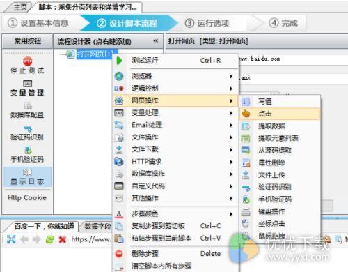 VG浏览器官方版 - 截图1