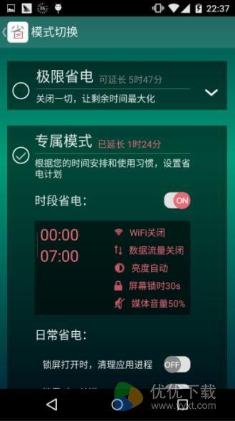 省电宝安卓版 - 截图1