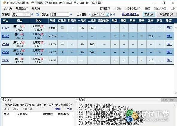 心蓝12306订票助手官方版 - 截图1