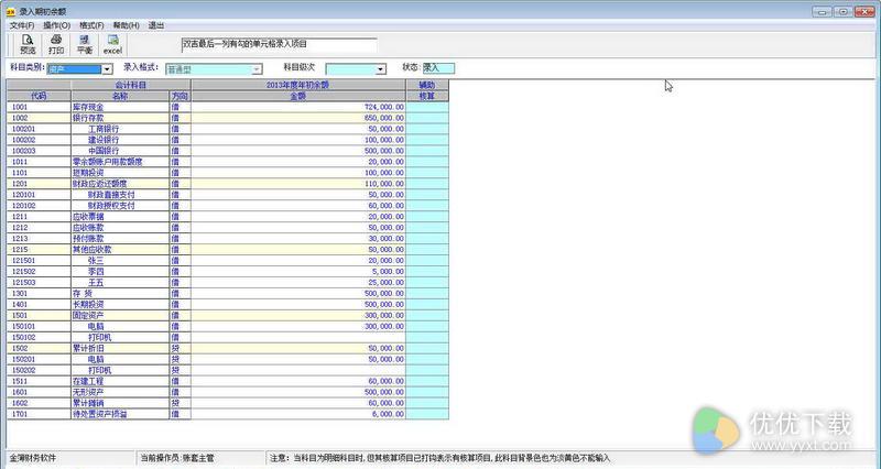 金簿财务软件行政事业版 - 截图1