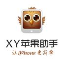 XY苹果助手官方版