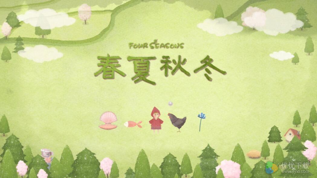 四季之春安卓版 - 截图1