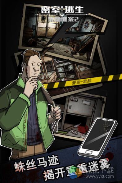 密室逃生之诡船谜案2安卓版 - 截图1