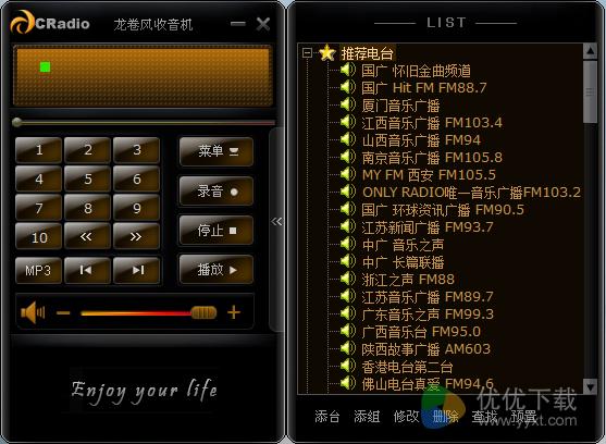 龙卷风网络收音机官方版 - 截图1