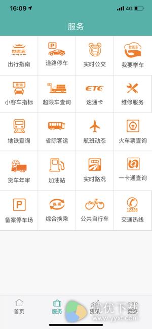 北京交通ios版 - 截图1