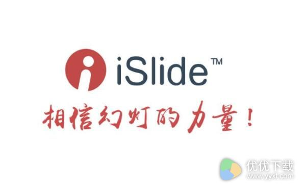 iSlide官方版 - 截图1
