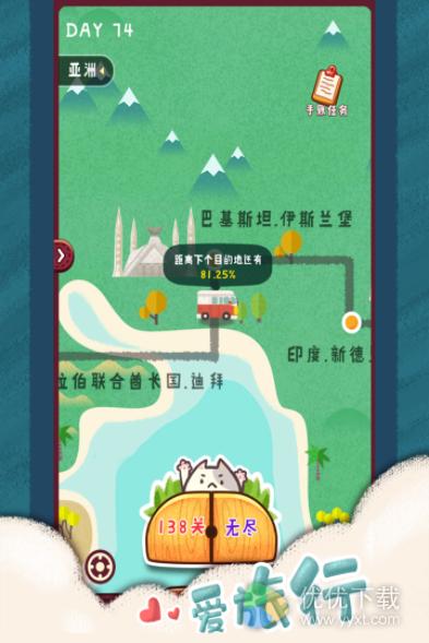 旅行串串安卓版 - 截图1