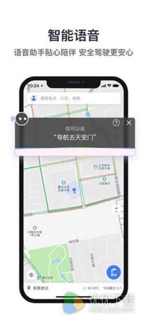 腾讯地图ios版 - 截图1