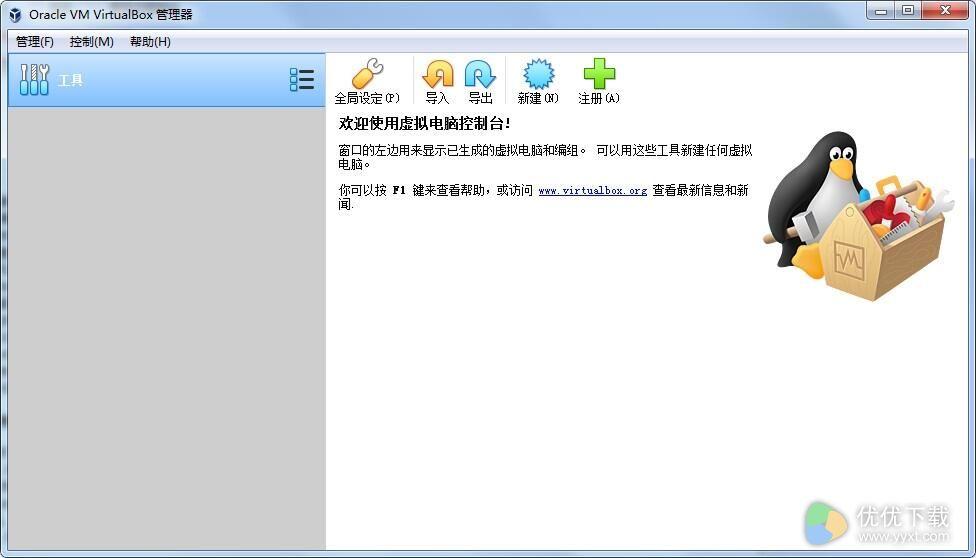 VirtualBox官方版 - 截图1