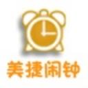 美捷闹钟官方版
