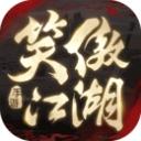 新笑傲江湖安卓版