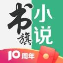 书旗小说ios版
