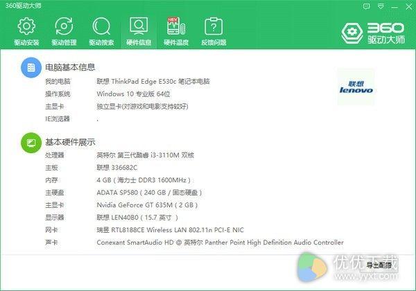 360驱动大师网卡离线官方版 - 截图1