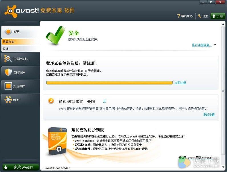 avast! 网络安全软件官方版 - 截图1