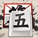 QQ五笔输入法官方版