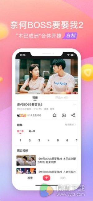 搜狐视频ios版 - 截图1