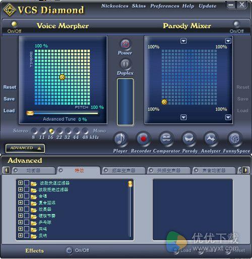 YY变声器官方版 - 截图1