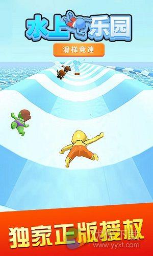 水上乐园滑梯竞速安卓版