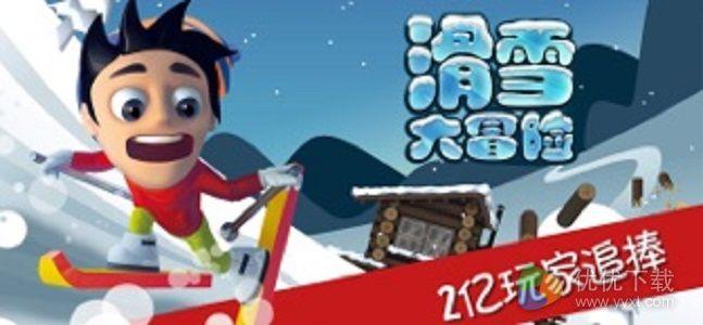 滑雪大冒险ios版
