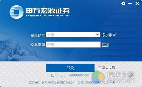 申万宏源证券官方版