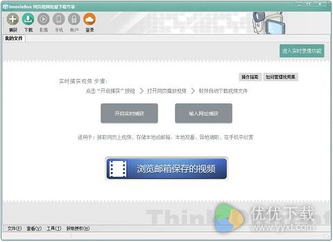 ImovieBox官方版 - 截图1