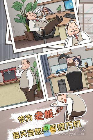 中国式老板安卓版